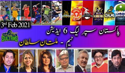 PSL Special Show | Team - Multan Sultan | 3rd February 2021