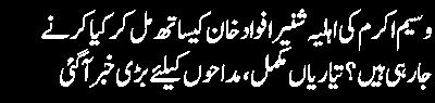 waseem akram ki ehliya Shaniera fawad khan k sath film karengi