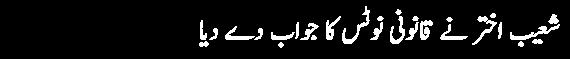 Shoaib Akhtar nay qanooni notice ka jawab de diya