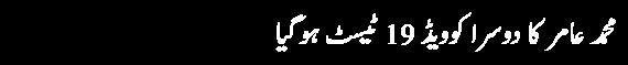 Mohammad Amir ka dusra covid19 test hogya