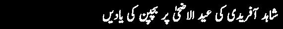 Shahid Afridi ki eid ul azha per bachpan ki yadain