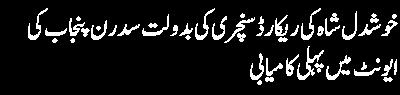 Khushdil Shah ki record century ki badolat Southern Punjab ki event mien pehli kamyabi