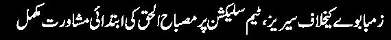 Mishah ul haq Discuse on pakistan Team Selection For Zimbabwe