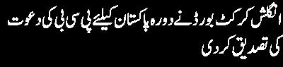 ecc nay dora pakistan kay liye pcb ki dawat ki tasdiq kardi