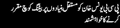 PCB Younis Khan ko mustaqil bunyadon par batting coach muqarrar karney ka khwahishmand