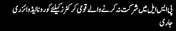 psl mein shirkat na karnay walay qomi cricketers kay liye corona advisory jari