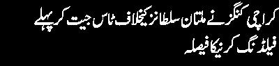 karachi kings ka Multan sultans kay khilaf match mein pehly fielding ka faisla