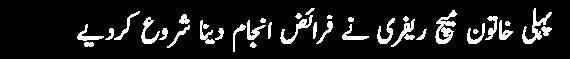 pehli khatoon match referee Saman Zulfiqar nay faraiz anjam dena shuru kadiye