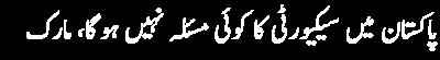 pakistan main security ka koi masla nahi hoga mark boucher
