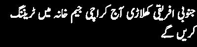 Janubi AFrici khilarhi aaj Karachi Gymkhana me training karengen