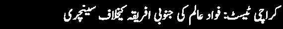 karachi test fawad alam ki south africa kay khilaf century