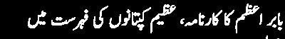 babar azam ka kaarnama azeem captain ki fehrist main shamil