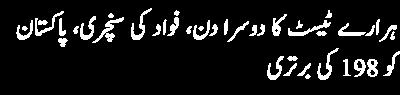 harare test ka dosra din fawad ki century pakistan ko 198 runs ki bartari