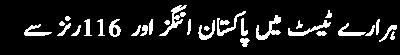 harare test main pakistan innings aur 116 runs say kamiyab