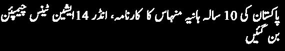 pakistan ki 10 sala haniya minhas ka asian tennis main bara karnama