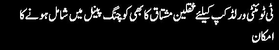T20 world cup kay liye saqlain mushtaq ka bhi coaching panel main shamil honay ka imkan