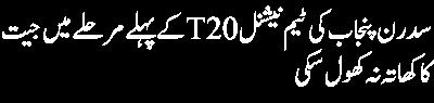 Southern Punjab ki team national t20 kay pehlay marhalay mien jeet ka khata na khol saki