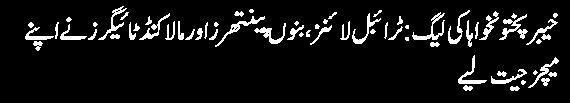 Khyber pakhtunkhwa hockey league league matches ends