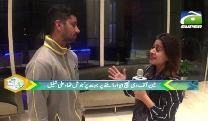 Fatima Saleem Talk Ali Shafique  - PSL 4   GEO SUPER
