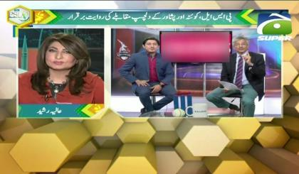PSL Sports Floor Special -  14 March 2019 | Geo Super