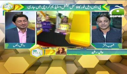 PSL Sports Floor Special - 10 PM - 17 March 2019 | Geo Super