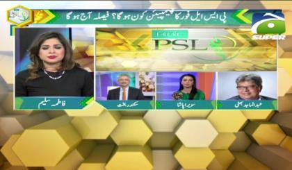 PSL Sports Floor Special - 02 PM - 17 March 2019 | Geo Super