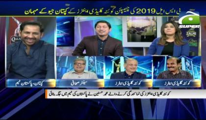 Geo Cricket - 27 March 2019 | Geo Super
