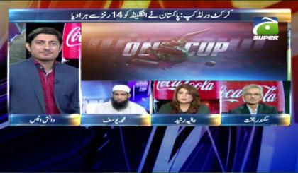 Sports Floor Special - 04 May 2019 | GEO SUPER