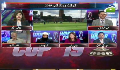 Sports Floor Special - 02 PM - 17 June 2019 | GEO SUPER
