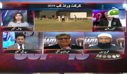 Sports Floor Special - 02 PM - 03 July 2019 | GEO SUPER