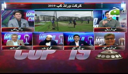 Sports Floor Special - 02 PM - 05 July 2019 | GEO SUPER
