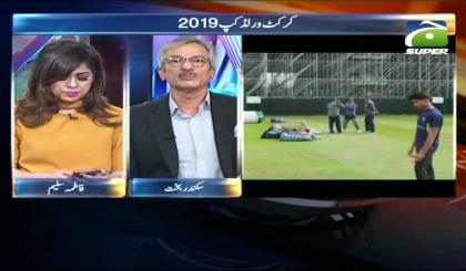 Sports Floor Special - 01 PM - 09 July 2019 | GEO SUPER