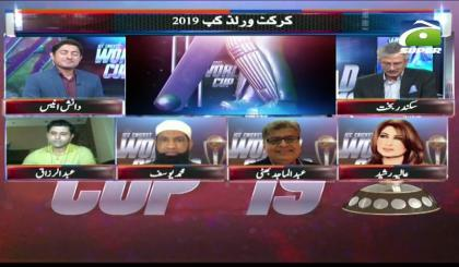 Sports Floor Special - 02 PM - 09 July 2019 | GEO SUPER