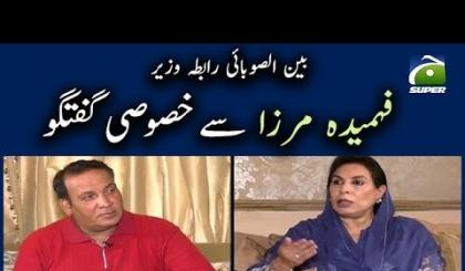 Super Special | Fahmida Mirza | 8th July 2020