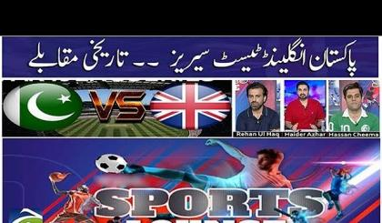Sports Lounge - Pakistan England Test Series Tareekhi Muqabla | 4th August 2020