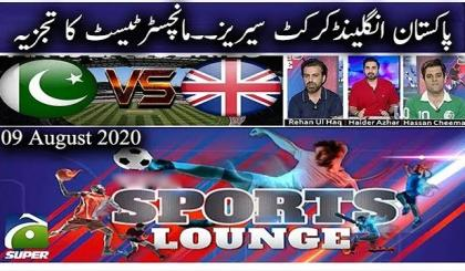 Sports Lounge | Pakistan England Cricket Series - Manchester Test | 9th August 2020