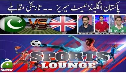 Sports Lounge | 14th August 2020
