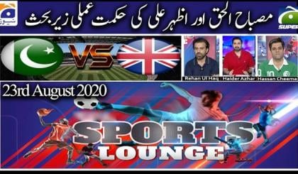 Sports Lounge | 23rd August 2020