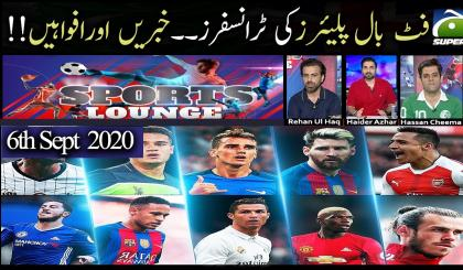 Sports Lounge | Football Players ki Transfers, Khabrein aur Afwahein! | 6th September 2020