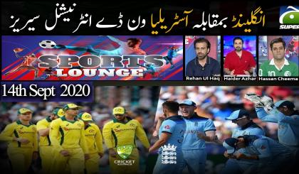 Sports Lounge | England VS Australia One-day International Series | 14th September 2020