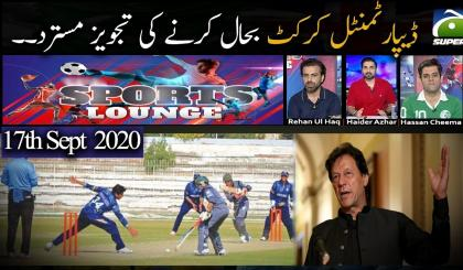 Sports Lounge | Departmental Cricket | 17th September 2020