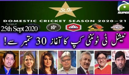 Sports Floor Special | National T-20 Cup ka Aaghaz 30 Sept se! | 25th September 2020