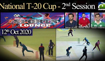 Sports Lounge | National T-20 Cup 2020 - 2nd Session | 12th October 2020