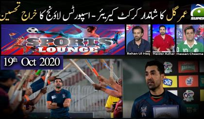Sports Lounge | Umar Gul ka Shandaar Cricket Career | 19th October 2020