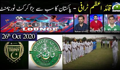 Sports Lounge | Quaid-e-Azam Trophy - Pakistan ka sab se bara Cricket Tournament |  26th Oct 2020