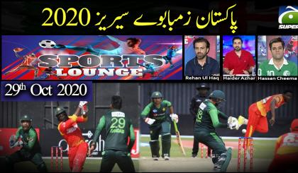 Sports Lounge | Pakistan Zimbabwe Series 2020 |  29th October 2020