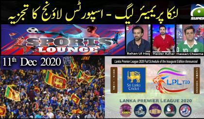 Sports Lounge | Lanka Premier League | 11th December 2020