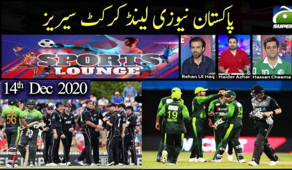 Sports Lounge | Pakistan New Zealand Cricket Series | 14th December 2020