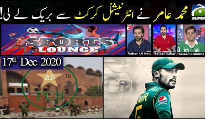 Sports Lounge | Mohammad Amir ne International Cricket se break le li..! | 17th December 2020