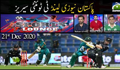 Sports Lounge | Pakistan New-Zealand T-20 Series | 21st December 2020